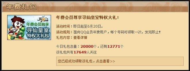 会员寻仙游戏礼包_bigbangvip官方会员_qq寻仙购买vip会员给礼包