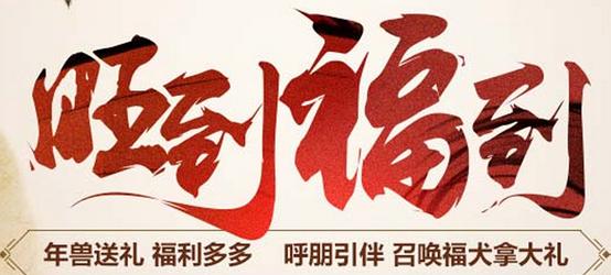 新寻仙旺到福到2018元旦召唤福犬拿好礼活动