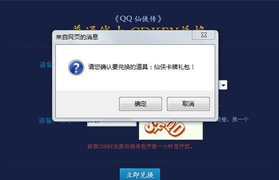 游戏账号)登陆《qq仙侠传》官网cdkey兑换页面:http://xxz.