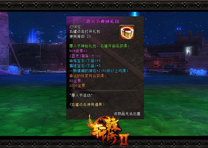 """《轩辕传奇2》新版""""冲上云霄""""上线 女神为你而战"""