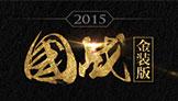 2015国战金装版