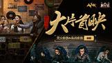 族长节叁【婺源站】