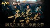 族长节叁【广州站】