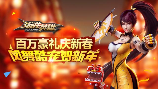 游龙英雄:百万红包q币庆新春 凤舞酷宠迎新年