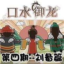 御龍首檔輕動畫《口水御龍》第四期!