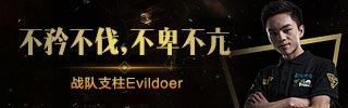 【KPL】不矜不伐,战队支柱Evildoer