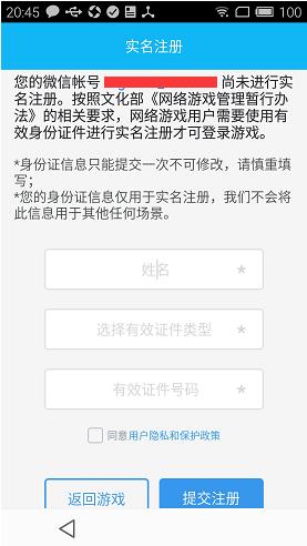游戏内实名认证界面04.png