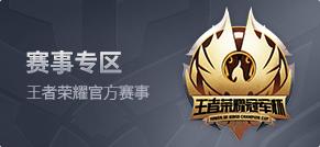 [王者荣耀赛事]今日17:30,2019KPL春季赛总决赛再战西安!