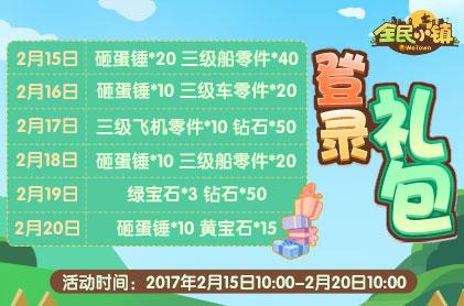 全民小镇官网-腾讯游戏