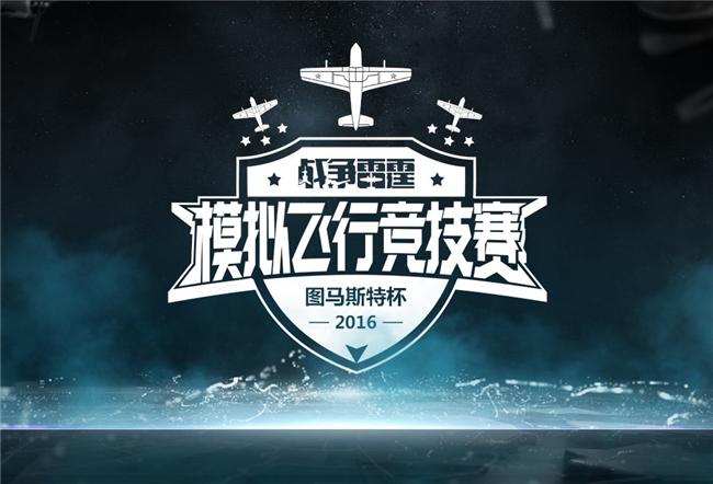 顶级VR空战赛开启《战争雷霆》联手图马斯特打造空战盛典 2-211.png