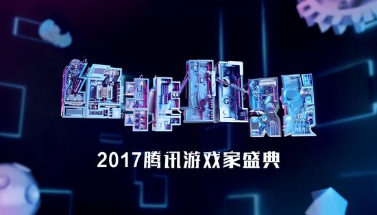 《战争雷霆》亮相2017腾讯玩家盛典!