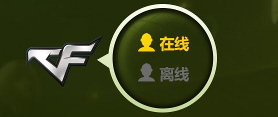 cf战队队员名字_战队系统优化-CF官方网站- 腾讯游戏