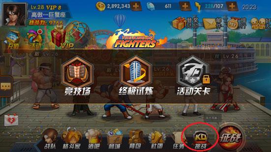 拳皇98um终极挑战_新手引导 - 拳皇98UM官网官方网站 - 腾讯游戏