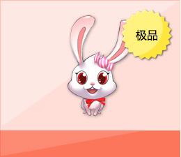qq飞车的宠物小兔仙_QQ飞车复活节兔子 赢取极品宠物大奖_QQ飞车_电玩巴士