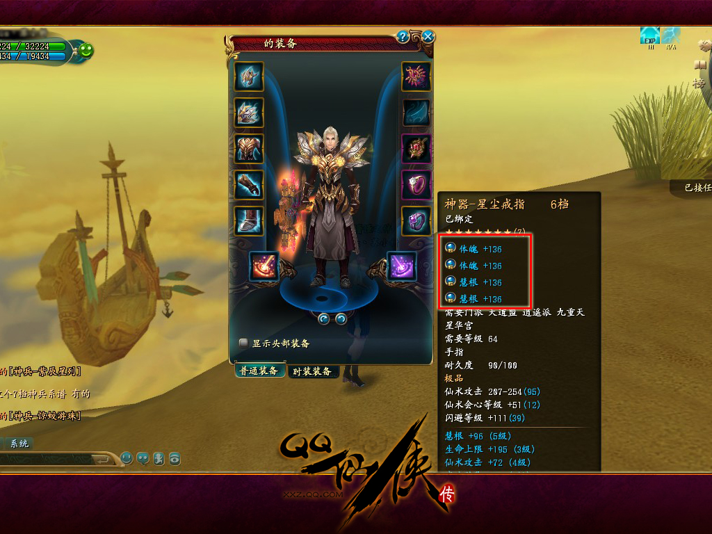 qq仙侠传怎么合宝石_QQ仙侠传官方网站-腾讯游戏