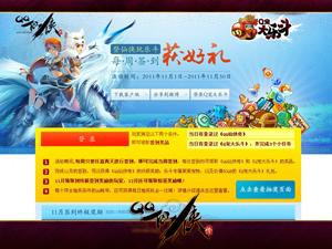 qq仙侠传连连看活动_QQ仙侠传官方网站-腾讯游戏