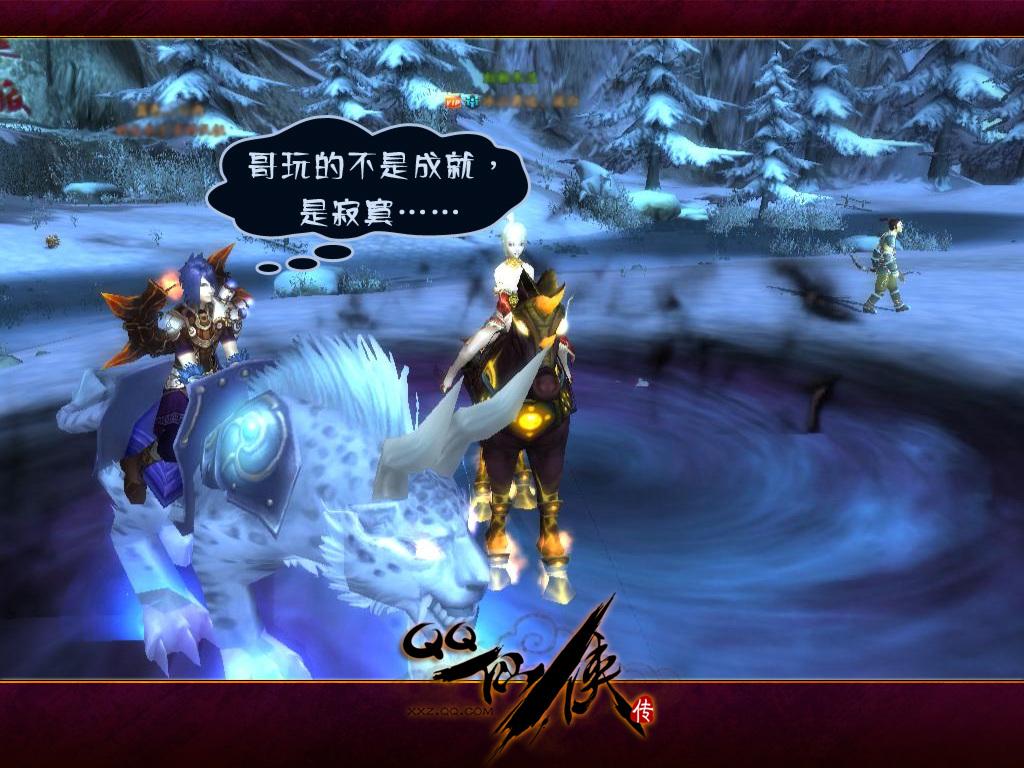 qq仙侠红名_QQ仙侠传官方网站-腾讯游戏