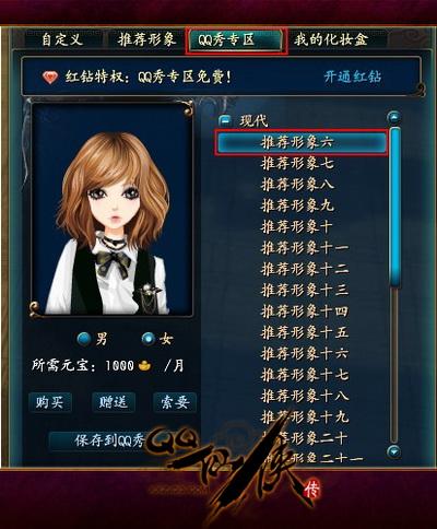 qq等级红钻_QQ仙侠传官方网站-腾讯游戏