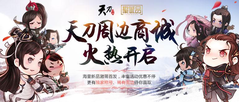 qq华夏无限召唤_腾讯游戏道聚城-集道具聚欢乐