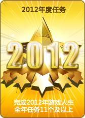 2012年度任务
