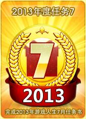 2013年度任务7