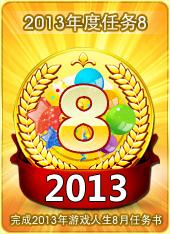 2013年度任务8