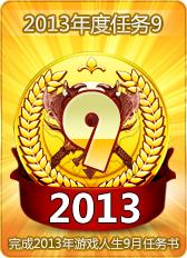 2013年度任务9