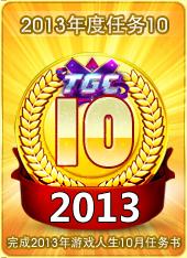 2013年度任务10