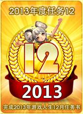 2013年度任务12