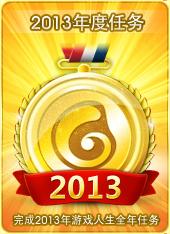 2013年度任务