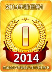 2014年度任务1