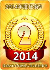 2014年度任务2