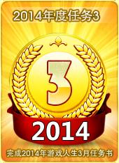 2014年度任务3
