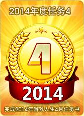 2014年度任务4