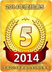 2014年度任务5