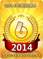 2014年度任务6