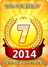 2014年度任务7
