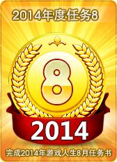 2014年度任务8