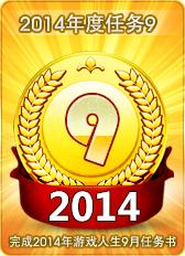 2014年度任务9