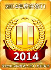 2014年度任务11
