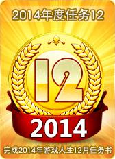 2014年度任务12