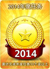 2014年度任务