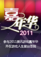 2011嘉年华