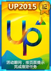 UP2015