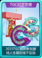 2015TGC纪念荣誉