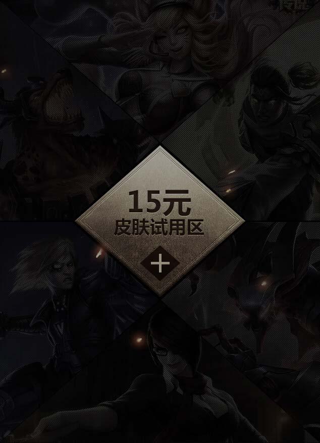 英雄联盟皮肤租售 - 英雄联盟官方网站 - 腾讯游戏