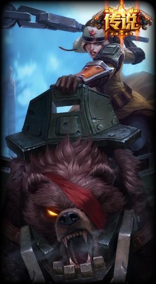 战熊骑士 瑟庄妮