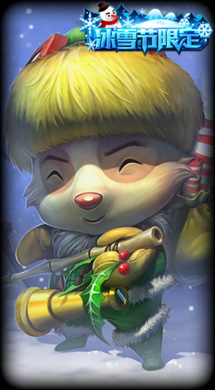 圣诞开心鬼 提莫