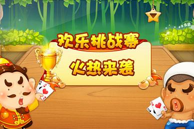 下载免费qq游戏斗地主_欢乐斗地主手机客户端-欢乐斗地主-欢乐游戏活动