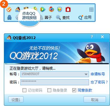腾讯qq游戏大厅美女_新手帮助 - QQ游戏-无处不在的快乐 - 腾讯游戏